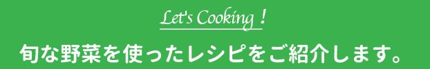 旬な野菜を使ったレシピをご紹介します。